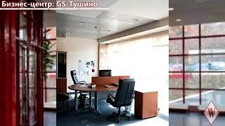 Смотреть видео WIKIMETRIA| Бизнес-центр: GS Тушино | АРЕНДА ОФИСА В МОСКВЕ онлайн