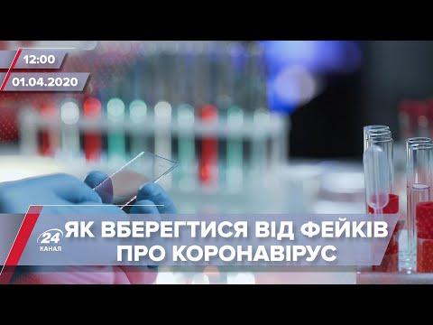 Випуск новин за 12:00: Фейки про коронавірус