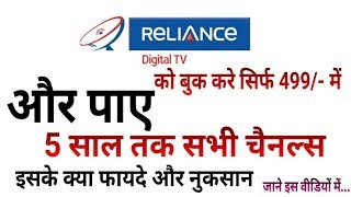 Good News: Book Reliance Digital TV at Just.499/- & get 5 Year All Channels FREE (Must Watch)