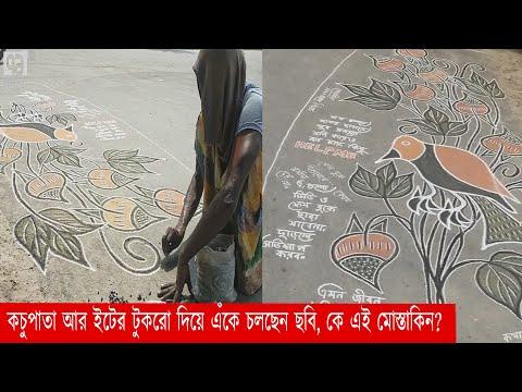 কচুপাতা আর ইটের টুকরো দিয়ে এঁকে চলছেন ছবি, কে এই মোস্তাকিন? | Feature News | Ekattor TV