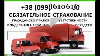 Автострахование ОСАГО Страховка на авто Автогражданка в Днепропетровске недорого купить(, 2016-02-29T04:38:38.000Z)