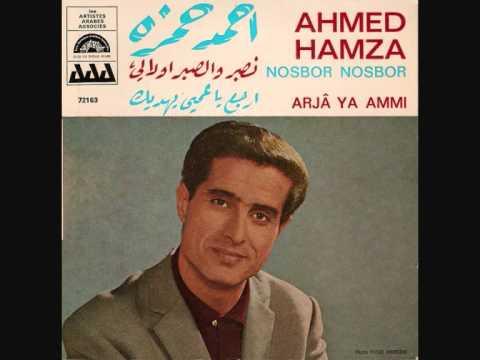 Ahmed Hamza - Nosbor Nosbor