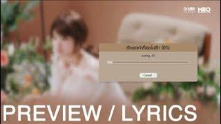 Preview/Lyrics - รักเธอเท่าที่เธอไม่รัก (0%) | DoubleBam