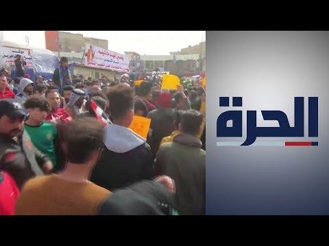 العراق.. مواجهات بين المتظاهرين وقوات الأمن في بغداد  - 18:59-2020 / 2 / 13