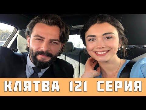 КЛЯТВА 121 СЕРИЯ РУССКАЯ ОЗВУЧКА (сериал, 2019). Yemin 121 анонс