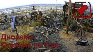 видео Диорама «Стояние на реке Угре»