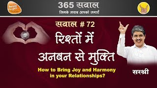 How to Lead a Successful Life by Bringing Joy and Harmony in your Relationships? TEJGYAN SIRSHREE