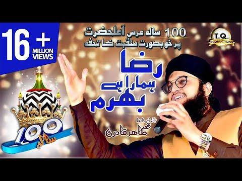 New Manqabat Aala Hazrat - Raza Hamara Hai Bharam - Hafiz Tahir Qadri 2018