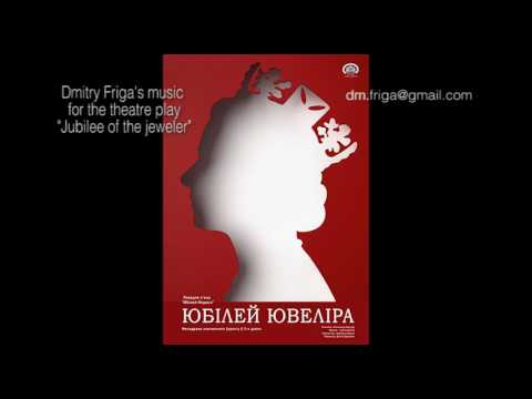 Dmitry Friga's music for the theatre play