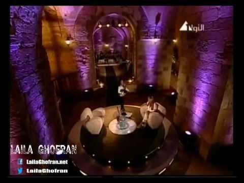 Laila Ghofran - ليلى غفران - بعيد عنك - برنامج القصر