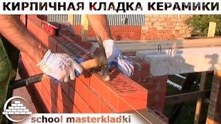Кирпичная кладка облицовки каменщика самоучки - [school masterkladki]