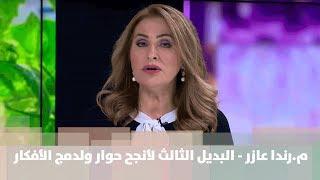 م.رندا عازر -  البديل الثالث لأنجح حوار ولدمج الأفكار - الجزء الأول