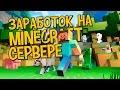 Как заработать на Minecraft сервере / Тема для канала youtube / Игровой сервер для заработка