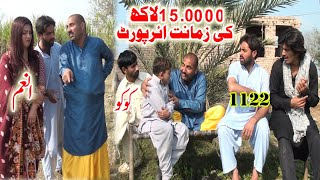 Airport Zamant 1122 Anam Koko new funny video By AR TV HD 2020