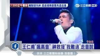 王仁甫「飆高音」 神救援「我難過」走音說|三立新聞台
