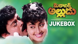 Mechanic Alludu Jukebox | Full Audio Songs | Chiranjeevi, Vijayashanthi