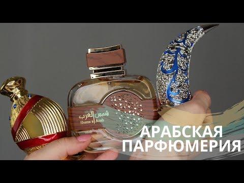 АРАБСКАЯ ПАРФЮМЕРИЯ ДЛЯ ЖЕНЩИН И МУЖЧИН / TheKrasavishna