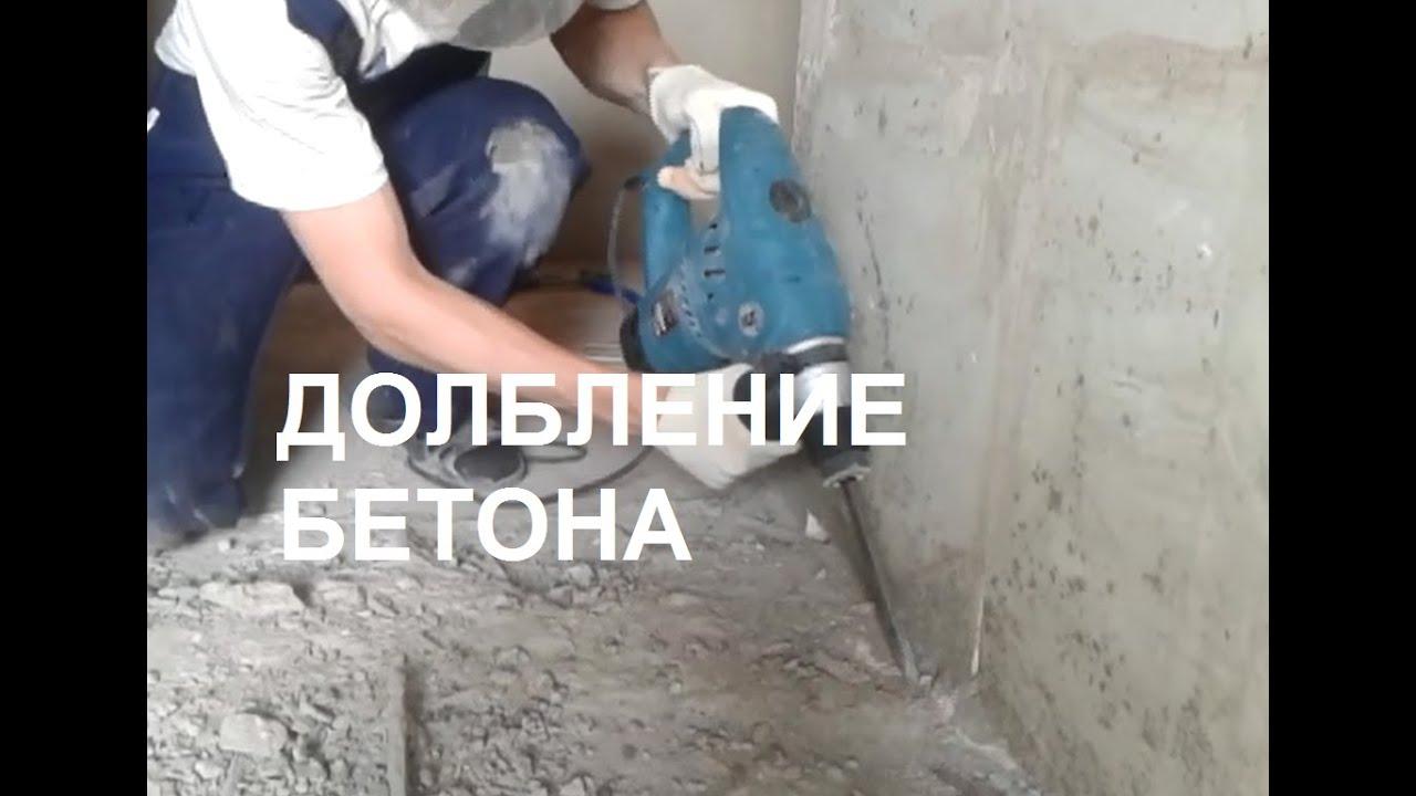 бетон долбить