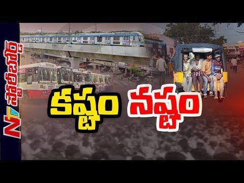ఈ సమ్మెకు పరిస్కారం ఏంటి..? | Special Story Over TSRTC Strike In Telangana | Story Board | NTV