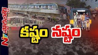 ఈ సమ్మెకు పరిస్కారం ఏంటి..?   Special Story Over TSRTC Strike In Telangana   Story Board   NTV