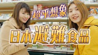 惊奇日本:超乎想像的日本地震防災食品【想像を越えた今どきの非常食】ビックリ日本 thumbnail