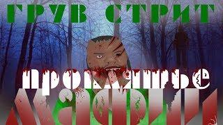 История Грув стрит - Проклятье мафии - Хоррор спецвыпуск - Хэллоуин