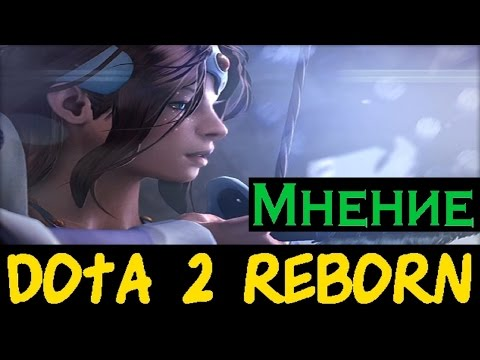 видео: МНЕНИЕ О dota 2 reborn