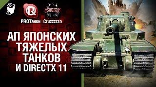 Ап Японских ТТ и DirectX 11 - Будь готов! - Танконовости №3 [World of Tanks]