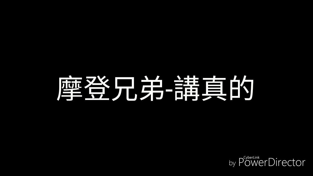 摩登兄弟-講真的(歌詞) - YouTube