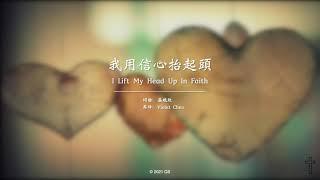 【我用信心抬起头 I Lift My Head Up In Faith】(中 英 拼音)