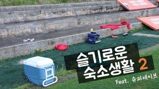 강원FC '슬기로운 숙소생활' 2편