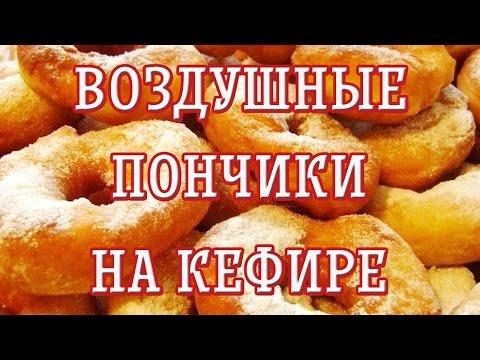 Легкий рецепт Воздушные пончики на кефире  Пончики рецепт  Вкусные рецепты