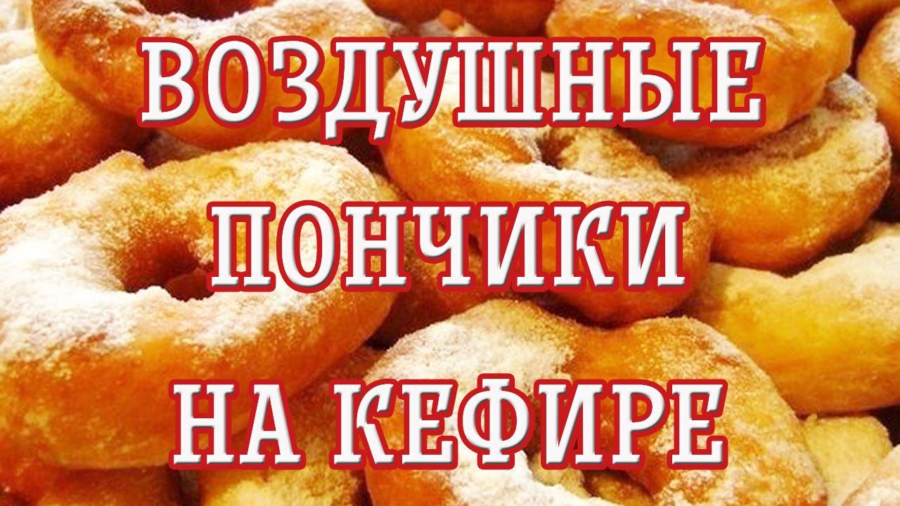 пончики из кефира рецепт с фото