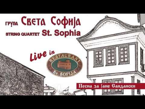 Песна за Јане Сандански - ГРУПА Света Софија