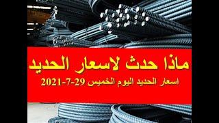 اسعار الحديد اليوم الخميس 29-7-2021 في مصر