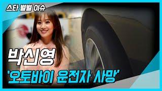 【스타별별이슈】 박신영 '교통사고' 오토바이 운전자 사…