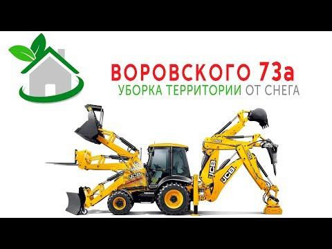Уборка территории на Воровского 73а