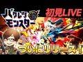 【バクモン】コロプラの新作爆裂モンスター初見プレイ!!