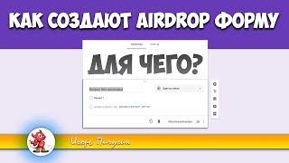 ???? Как создают Airdrop форму и для чего? ????