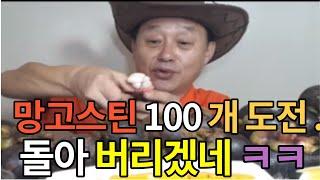 [세꼰]필리핀 먹방,세부꼰대가 망고스틴 100개 먹기 …