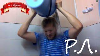 """""""Реакции Летсплейщиков"""" на IceBucketChallenge от Летсплейщиков"""