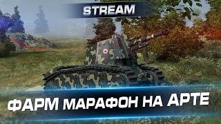 ФАРМ Марафон на АРТЕ