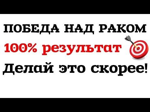 ПОБЕДА НАД РАКОМ! 100% результат! Лекарство от всех болезней!