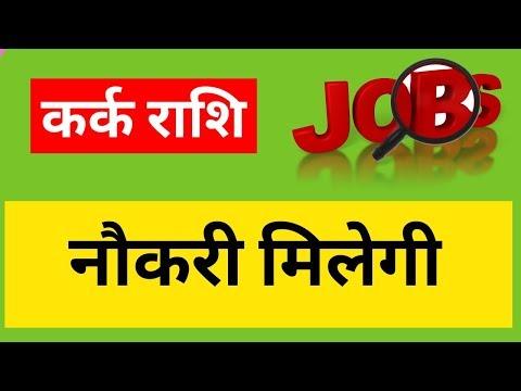 कर्क राशि नौकरी के अचूक उपाय | Kark Rashi Naukari Ke Achuk Upay