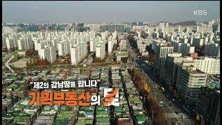 [풀영상] KBS추적60분-제2의 강남땅을 팝니다_기획부동산의 덫_20181123