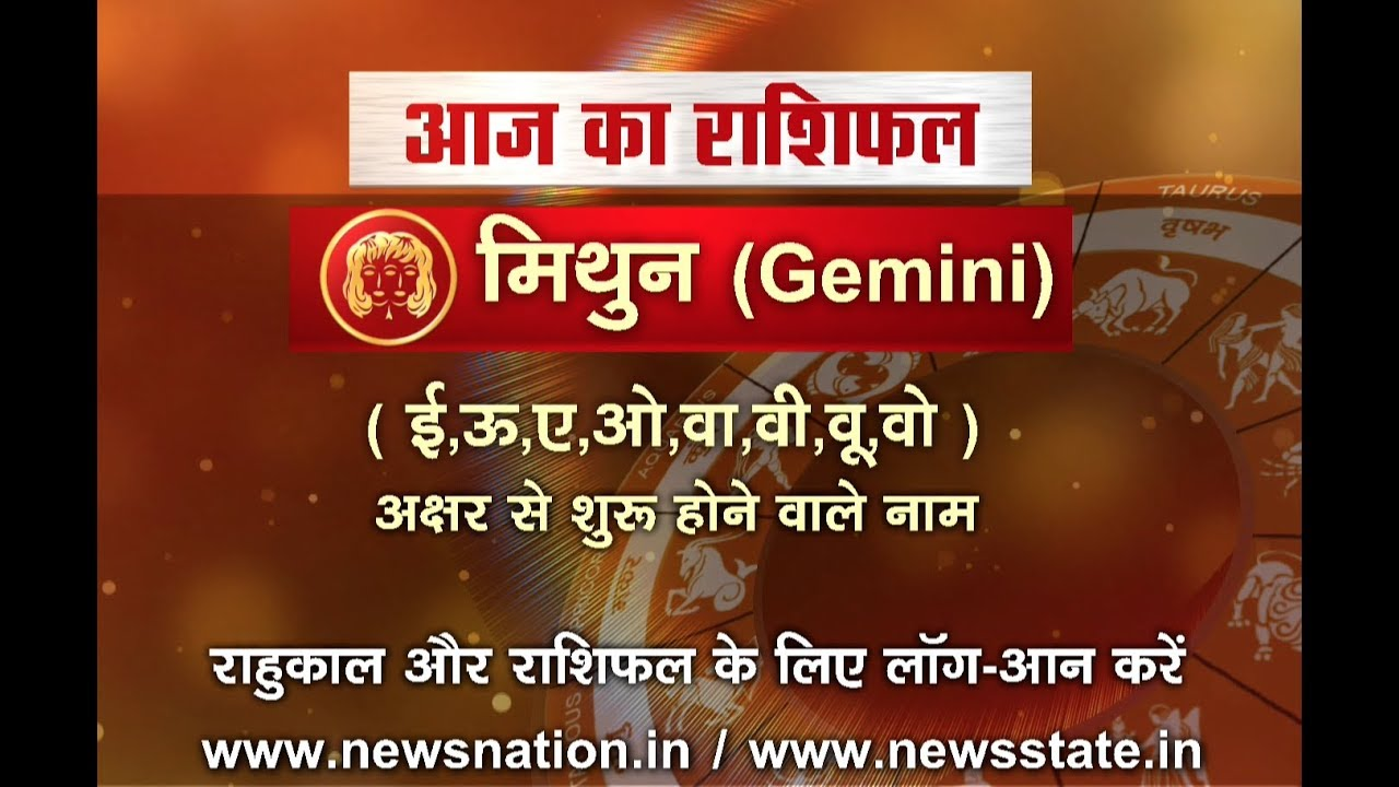 today horoscope of gemini in hindi