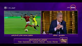 مساء dmc - محافظ بني سويف | محمد صلاح من بيت طيب جدا ووالده شخصية رائعة ودخل منظومة الكرة بأخلاقه |