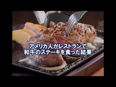 【驚愕】アメリカ人がレストランで和牛のステーキを食った結果