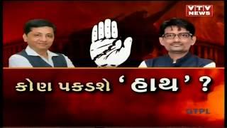 Mahamanthan: RajyaSabha માં Congress 'હારી', અલ્પેશ-ધવલસિંહનો મામલો કેમ ન ઉકેલી શકી કોંગ્રેસ? | Vtv