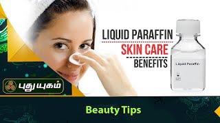 Liquid Paraffin Benefits for Skin | Morning Cafe | 23/10/2017 | PuthuyugamTV